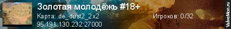 Статистика сервера Золотая   Молодёжb 18+ в мониторинге Valvemon.ru