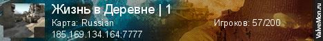Статистика сервера Жизнь в Деревне | 1 в мониторинге Valvemon.ru