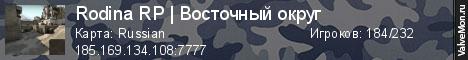 Статистика сервера Rodina RP | Восточный округ в мониторинге Valvemon.ru