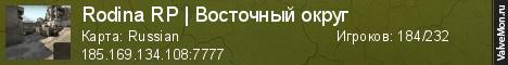 Статистика сервера Rodina RP   Восточный округ   Скоро обновление! в мониторинге Valvemon.ru