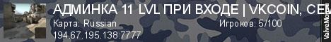 Статистика сервера АДМИНКА 11 LVL ПРИ ВХОДЕ | ЗАЙДИ И ПРОВЕРЬ :) в мониторинге Valvemon.ru