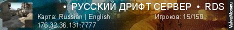 Статистика сервера      •  PУCCKИЙ ДPИФT CEPBEP  •  RDS  •  DM • в мониторинге Valvemon.ru