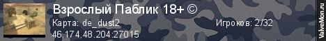 Статистика сервера Взрослый Паблик 18+ © в мониторинге Valvemon.ru