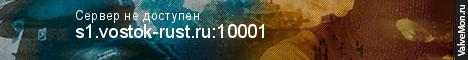Статистика сервера VOSTOK-RUST #1 CLASSIC | WIPE: 14.09.2020 в мониторинге Valvemon.ru