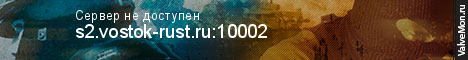 Статистика сервера VOSTOK-RUST #2 MODDED [X2|TP|KITS|REMOVE|MAX5] 10.01.2020 в мониторинге Valvemon.ru