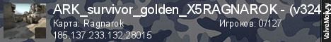 Статистика сервера ARK_survivor_golden_x3RAGNAROK - (v310.111) в мониторинге Valvemon.ru