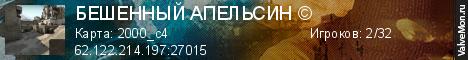 Статистика сервера БЕШЕННЫЙ АПЕЛЬСИН © в мониторинге Valvemon.ru