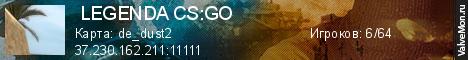 Статистика сервера  LEGENDA CS:GO в мониторинге Valvemon.ru