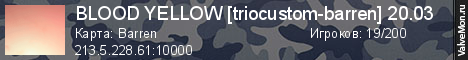 Статистика сервера BLOOD YELLOW [trioarren] 17.10 в мониторинге Valvemon.ru