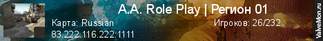 Статистика сервера                   A.A. Role Play | Регион 01 в мониторинге Valvemon.ru