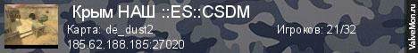 Статистика сервера  Крым НАШ ::ES::CSDM в мониторинге Valvemon.ru