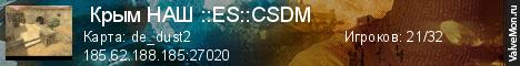 Статистика сервера  Крым НАШ ::ES:: (CSDM CSS 16+)  в мониторинге Valvemon.ru