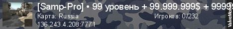 Статистика сервера [Samp-Pro] • 99 уровень + 99.999.999$ + 99999 дона в мониторинге Valvemon.ru