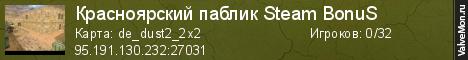 Статистика сервера Красноярский паблик Steam BonuS в мониторинге Valvemon.ru