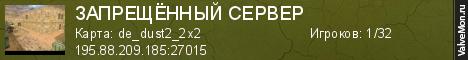Статистика сервера ЗАПРЕЩЁННЫЙ СЕРВЕР в мониторинге Valvemon.ru