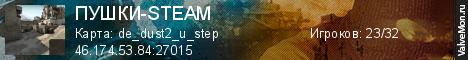 Статистика сервера ПУШКИ-STEAM в мониторинге Valvemon.ru