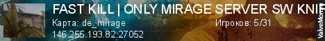 Статистика сервера FAST KILL | ONLY MIRAGE SERVER SW KNIFE GLOVES SKINS в мониторинге Valvemon.ru