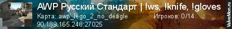 Статистика сервера AWP Русский Стандарт | !ws, !knife, !gloves в мониторинге Valvemon.ru