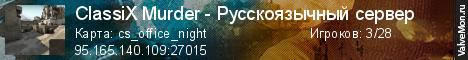 Статистика сервера ClassiX Murder - Русскоязычный сервер в мониторинге Valvemon.ru