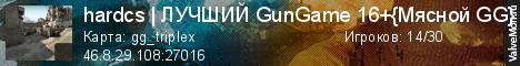 Статистика сервера hardcs   ЛУЧШИЙ GunGame 16+{Мясной GG} в мониторинге Valvemon.ru