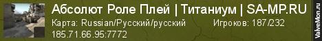 Статистика сервера Абсолют Роле Плей   Титаниум   SA-MP.RU в мониторинге Valvemon.ru