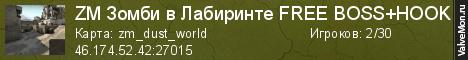 Статистика сервера ZM Зомби в Лабиринте FREE BOSS+HOOK в мониторинге Valvemon.ru