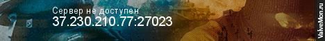 Статистика сервера SLЭГАЛИТАРНЫЙ|MR|БЫСТРАЯ ЗАГРУЗКА в мониторинге Valvemon.ru