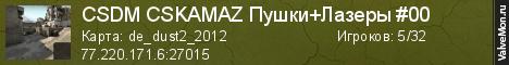 Статистика сервера CSDM CSKAMAZ Пушки+Лазеры #00 в мониторинге Valvemon.ru