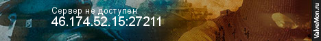 Статистика сервера Переехали 195.211.102.44:27073 в мониторинге Valvemon.ru