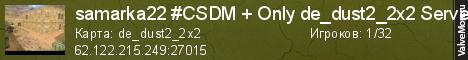 Статистика сервера samarka22 #CSDM + Only de_dust2_2x2 Server в мониторинге Valvemon.ru