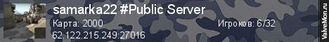 Статистика сервера samarka22 #Public Server в мониторинге Valvemon.ru