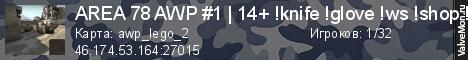 Статистика сервера AREA 78 AWP #1 | 14+ !knife !glove !ws !shop !rank !nz | 128T в мониторинге Valvemon.ru