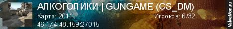 Статистика сервера АЛКОГОЛИКИ   GUNGAME (CS_DM) в мониторинге Valvemon.ru