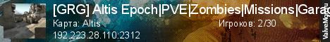 Статистика сервера [GRG] Altis Epoch|PVE|No Drones|Missions|Tow|Halo|Blckmkt в мониторинге Valvemon.ru
