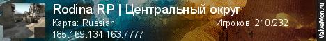 Статистика сервера Rodina RP | Центральный округ в мониторинге Valvemon.ru