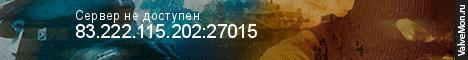 Статистика сервера Мясные будни NEW IP: 46.174.55.181:27015 в мониторинге Valvemon.ru