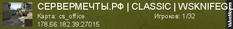 Статистика сервера СЕРВЕР МЕЧТЫ - КЛАССИКА 14+ в мониторинге Valvemon.ru