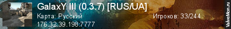 Статистика сервера GalaxY III (0.3.7) [RUS/UA] в мониторинге Valvemon.ru