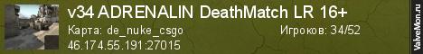 Статистика сервера v34 ADRENALIN DeathMatch LR 16+ в мониторинге Valvemon.ru