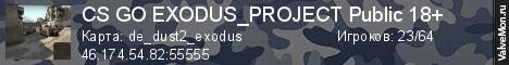 Статистика сервера CS GO EXODUS_PROJECT Public 18+ в мониторинге Valvemon.ru
