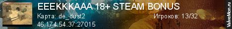 Статистика сервера EEEKKKAAA 18+ STEAM BONUS в мониторинге Valvemon.ru