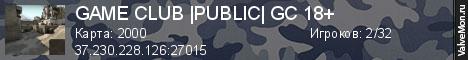 Статистика сервера Заходи здесь АХУЕННО 18+ GAME CLUB в мониторинге Valvemon.ru