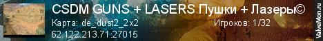 Статистика сервера CSDM GUNS + LASERS Пушки + Лазеры© в мониторинге Valvemon.ru
