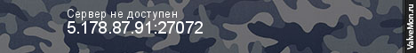 Статистика сервера Relax Project | СПБ 18+ | CSGO Mod в мониторинге Valvemon.ru