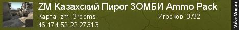 Статистика сервера ZM Kaзaxcкий Пиpoг 3OMБИ Ammo Pack в мониторинге Valvemon.ru