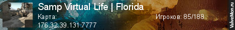 Статистика сервера Samp Virtual Life | Florida | x3 donate + x2 exp в мониторинге Valvemon.ru