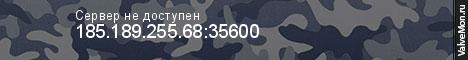 Статистика сервера RUSTERA.RU- HARD x0,7 [Bow / Melee/ Shotgun] в мониторинге Valvemon.ru