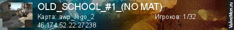 Статистика сервера OLD_SCHOOL_#1_(NO MAT)  в мониторинге Valvemon.ru