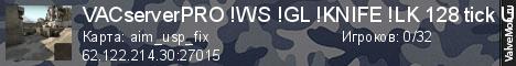 Статистика сервера VACserverPRO !WS !GLOVES !KNIFE 128 tick в мониторинге Valvemon.ru