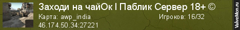Статистика сервера Заходи на чайОк l Паблик Сервер 18+ © в мониторинге Valvemon.ru